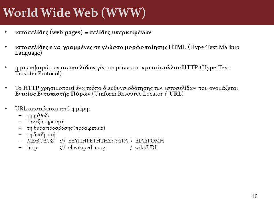 World Wide Web (WWW) ιστοσελίδες (web pages) = σελίδες υπερκειμένων ιστοσελίδες είναι γραμμένες σε γλώσσα μορφοποίησης HTML (HyperText Markup Language