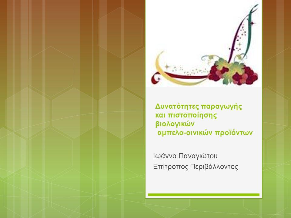 Δυνατότητες παραγωγής και πιστοποίησης βιολογικών αμπελο-οινικών προϊόντων Ιωάννα Παναγιώτου Επίτροπος Περιβάλλοντος