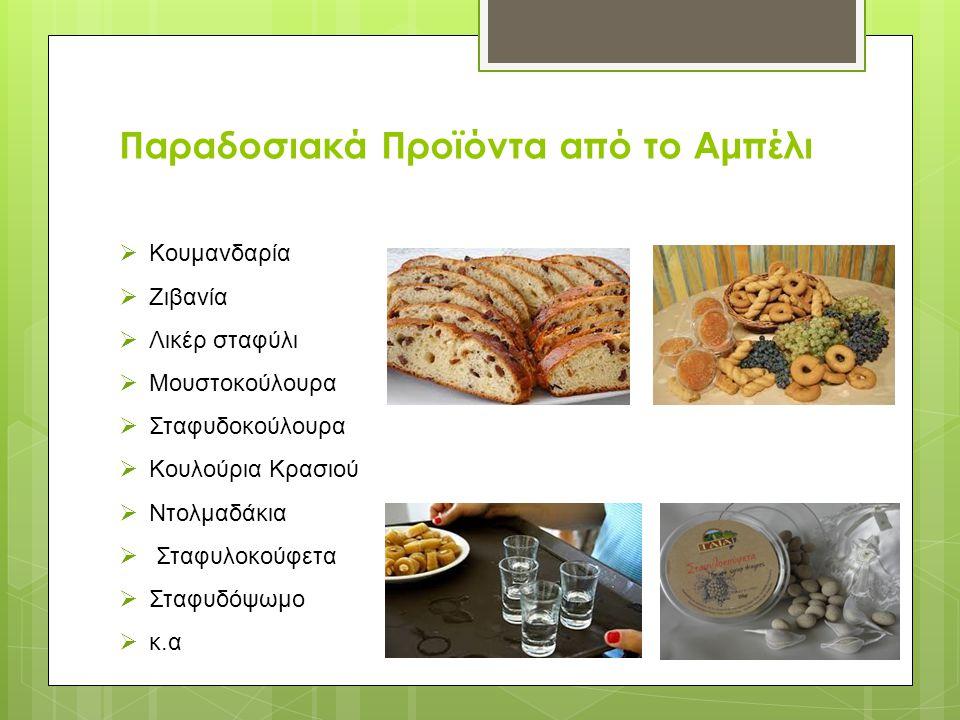 Παραδοσιακά Προϊόντα από το Αμπέλι  Κουμανδαρία  Ζιβανία  Λικέρ σταφύλι  Μουστοκούλουρα  Σταφυδοκούλουρα  Κουλούρια Κρασιού  Ντολμαδάκια  Σταφυλοκούφετα  Σταφυδόψωμο  κ.α