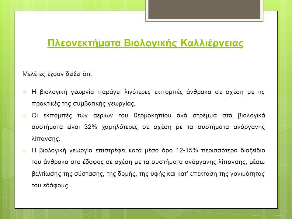 Νομοθετικό πλαίσιο  Η βιολογική γεωργία στην Κύπρο διέπεται από τον Κανονισμό (ΕΟΚ) 2092/1991, καθώς και τον περί «Βιολογικής Παραγωγής Νόμο 227(I)/2004».