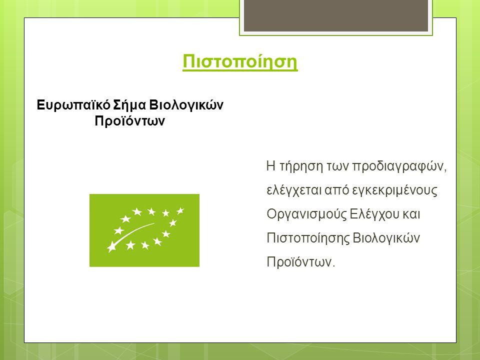 Πιστοποίηση Ευρωπαϊκό Σήμα Βιολογικών Προϊόντων Η τήρηση των προδιαγραφών, ελέγχεται από εγκεκριμένους Οργανισμούς Ελέγχου και Πιστοποίησης Βιολογικών Προϊόντων.