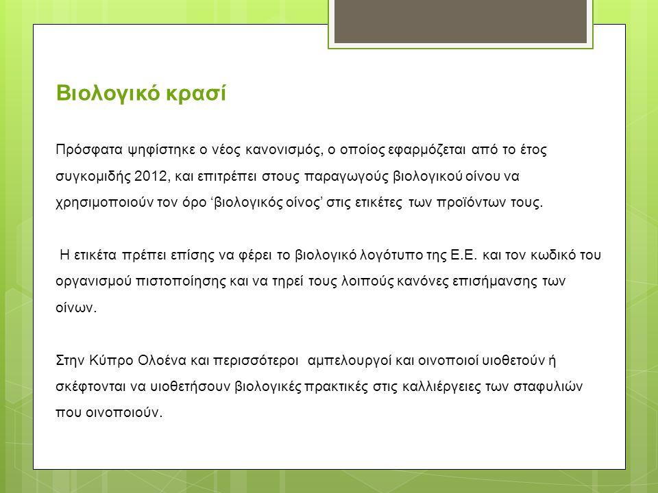 Εφαρμογή της Βιοκαλλιέργειας στην Κύπρο  Η εφαρμογή της βρίσκεται σε ανοδική πορεία.