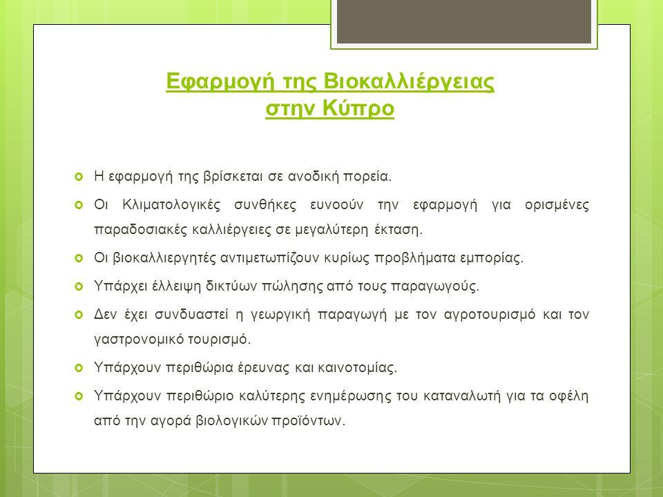 Εφαρμογή της Βιοκαλλιέργειας στην Κύπρο  Η εφαρμογή της βρίσκεται σε ανοδική πορεία.  Οι Κλιματολογικές συνθήκες ευνοούν την εφαρμογή για ορισμένες