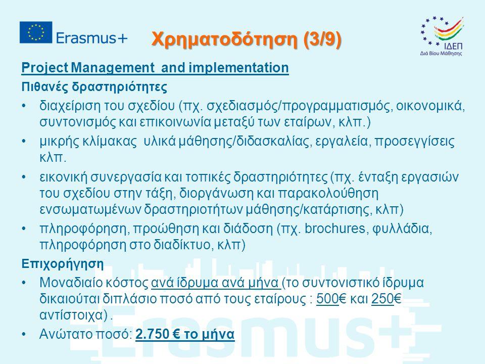 Χρηματοδότηση (3/9) Project Management and implementation Πιθανές δραστηριότητες διαχείριση του σχεδίου (πχ. σχεδιασμός/προγραμματισμός, οικονομικά, σ