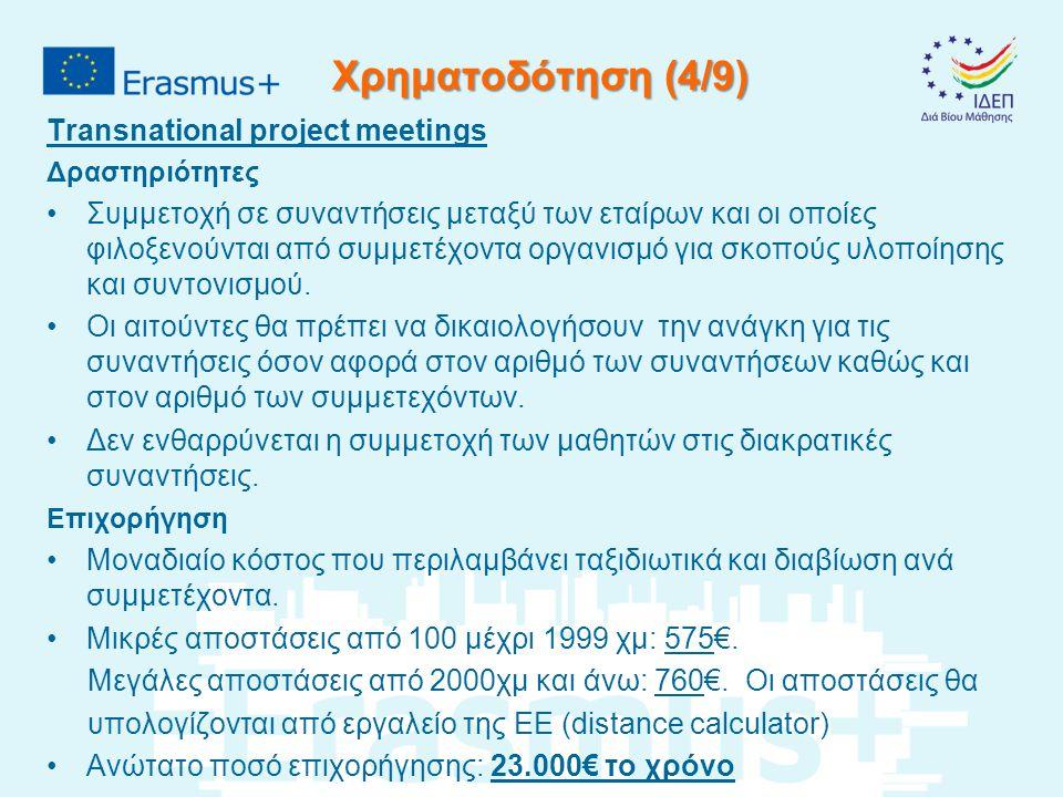 Χρηματοδότηση (4/9) Transnational project meetings Δραστηριότητες Συμμετοχή σε συναντήσεις μεταξύ των εταίρων και οι οποίες φιλοξενούνται από συμμετέχ