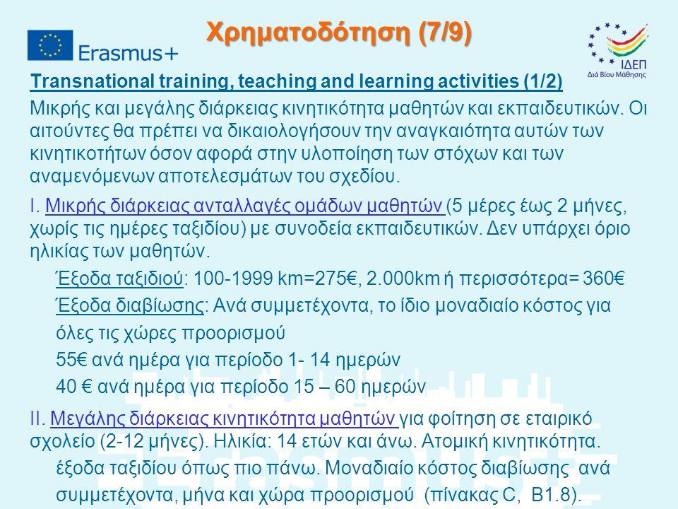 Χρηματοδότηση (7/9) Transnational training, teaching and learning activities (1/2) Μικρής και μεγάλης διάρκειας κινητικότητα μαθητών και εκπαιδευτικών