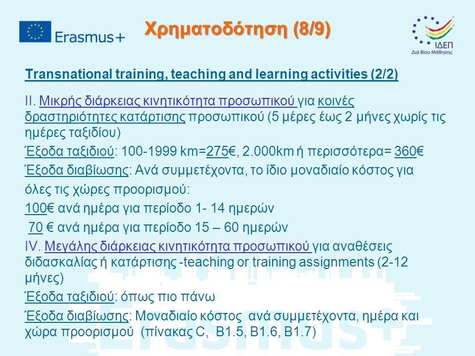 Χρηματοδότηση (8/9) Transnational training, teaching and learning activities (2/2) II. Μικρής διάρκειας κινητικότητα προσωπικού για κοινές δραστηριότη