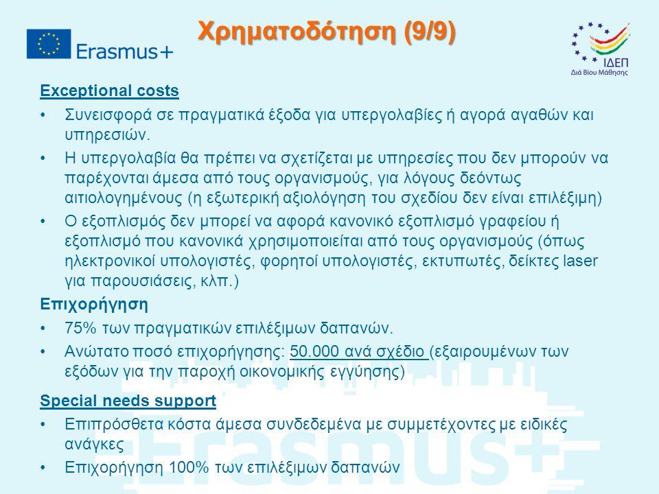 Χρηματοδότηση (9/9) Exceptional costs Συνεισφορά σε πραγματικά έξοδα για υπεργολαβίες ή αγορά αγαθών και υπηρεσιών. Η υπεργολαβία θα πρέπει να σχετίζε