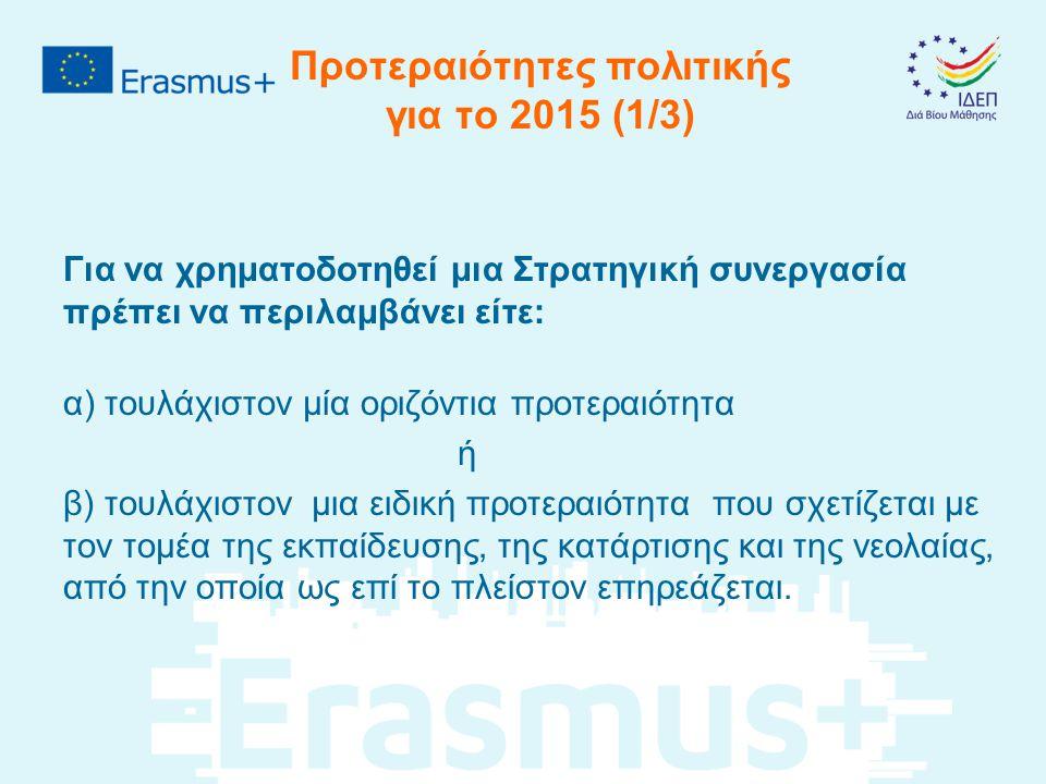 Προτεραιότητες πολιτικής για το 2015 (1/3) Για να χρηματοδοτηθεί μια Στρατηγική συνεργασία πρέπει να περιλαμβάνει είτε: α) τουλάχιστον μία οριζόντια π