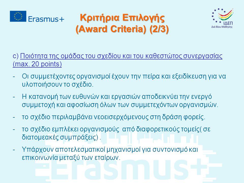 Κριτήρια Επιλογής (Award Criteria) (2/3) c) Ποιότητα της ομάδας του σχεδίου και του καθεστώτος συνεργασίας (max. 20 points) -Οι συμμετέχοντες οργανισμ