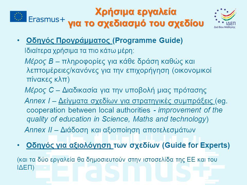 Χρήσιμα εργαλεία για το σχεδιασμό του σχεδίου Οδηγός Προγράμματος (Programme Guide) Ιδιαίτερα χρήσιμα τα πιο κάτω μέρη: Μέρος Β – πληροφορίες για κάθε