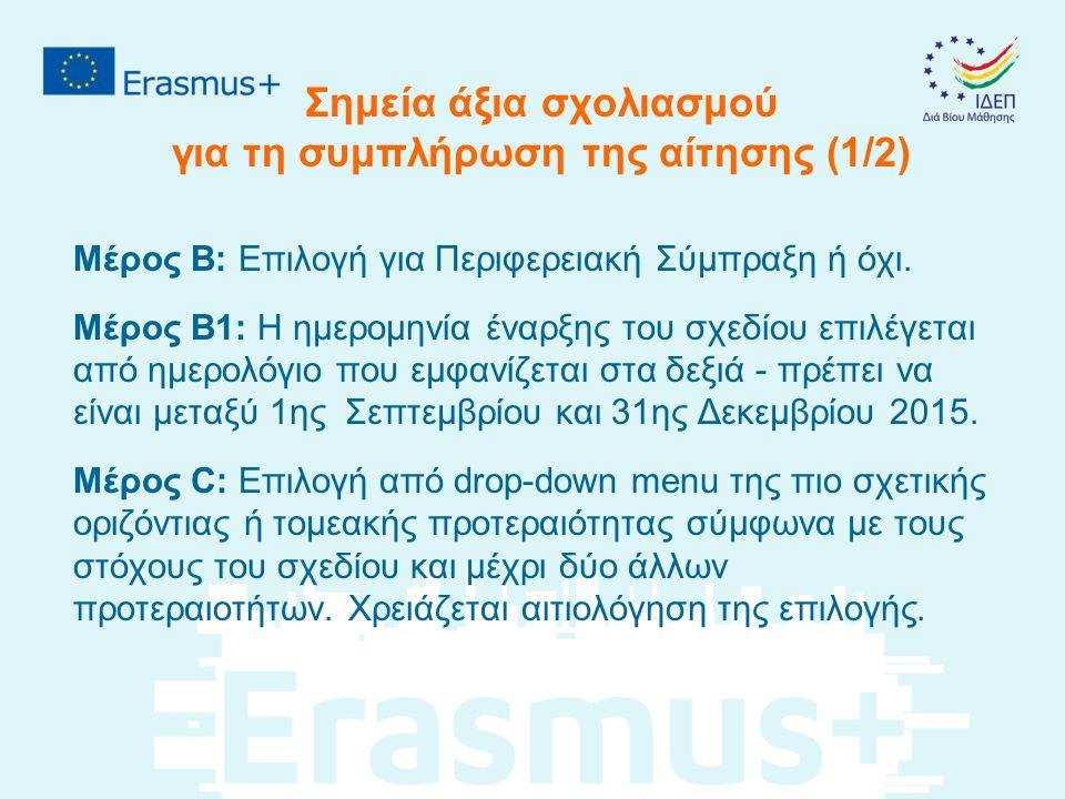 Σημεία άξια σχολιασμού για τη συμπλήρωση της αίτησης (1/2) Μέρος Β: Επιλογή για Περιφερειακή Σύμπραξη ή όχι. Μέρος Β1: Η ημερομηνία έναρξης του σχεδίο