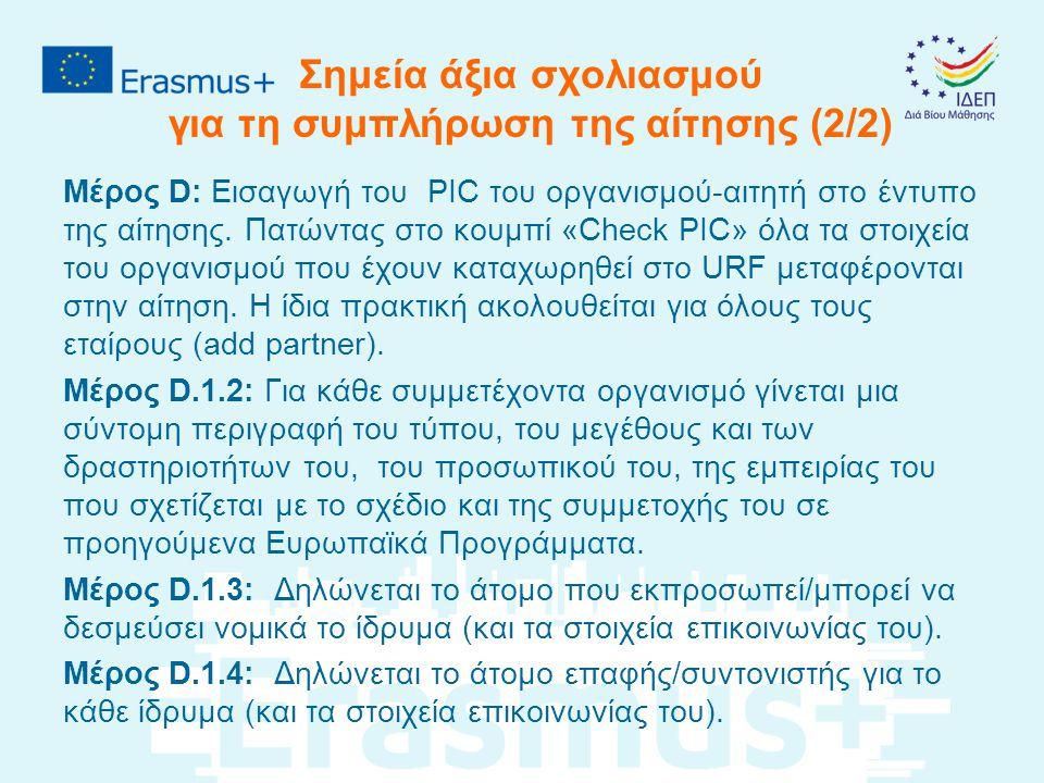 Σημεία άξια σχολιασμού για τη συμπλήρωση της αίτησης (2/2) Μέρος D: Εισαγωγή του PIC του οργανισμού-αιτητή στο έντυπο της αίτησης. Πατώντας στο κουμπί