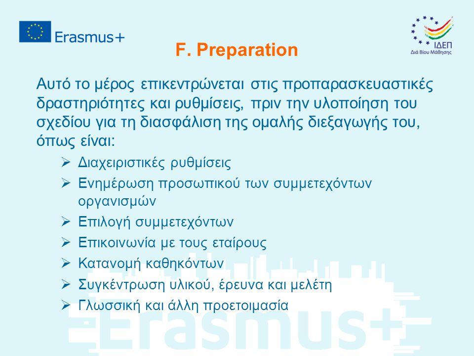 F. Preparation Αυτό το μέρος επικεντρώνεται στις προπαρασκευαστικές δραστηριότητες και ρυθμίσεις, πριν την υλοποίηση του σχεδίου για τη διασφάλιση της