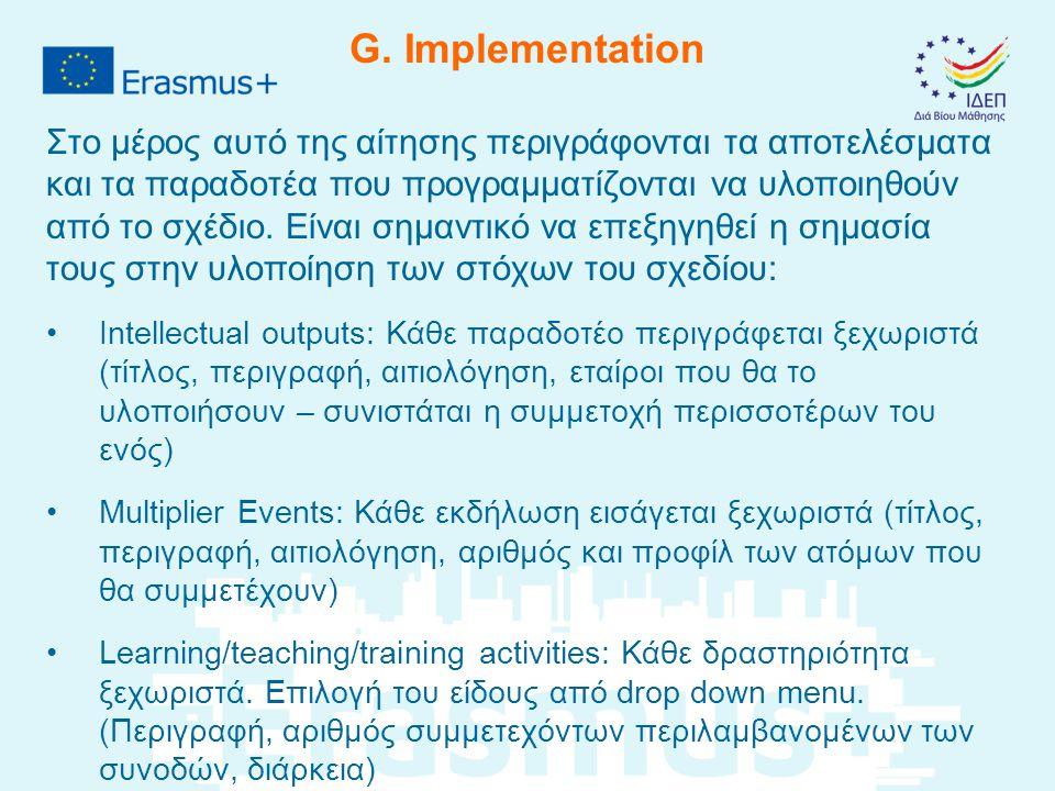 G. Implementation Στο μέρος αυτό της αίτησης περιγράφονται τα αποτελέσματα και τα παραδοτέα που προγραμματίζονται να υλοποιηθούν από το σχέδιο. Είναι