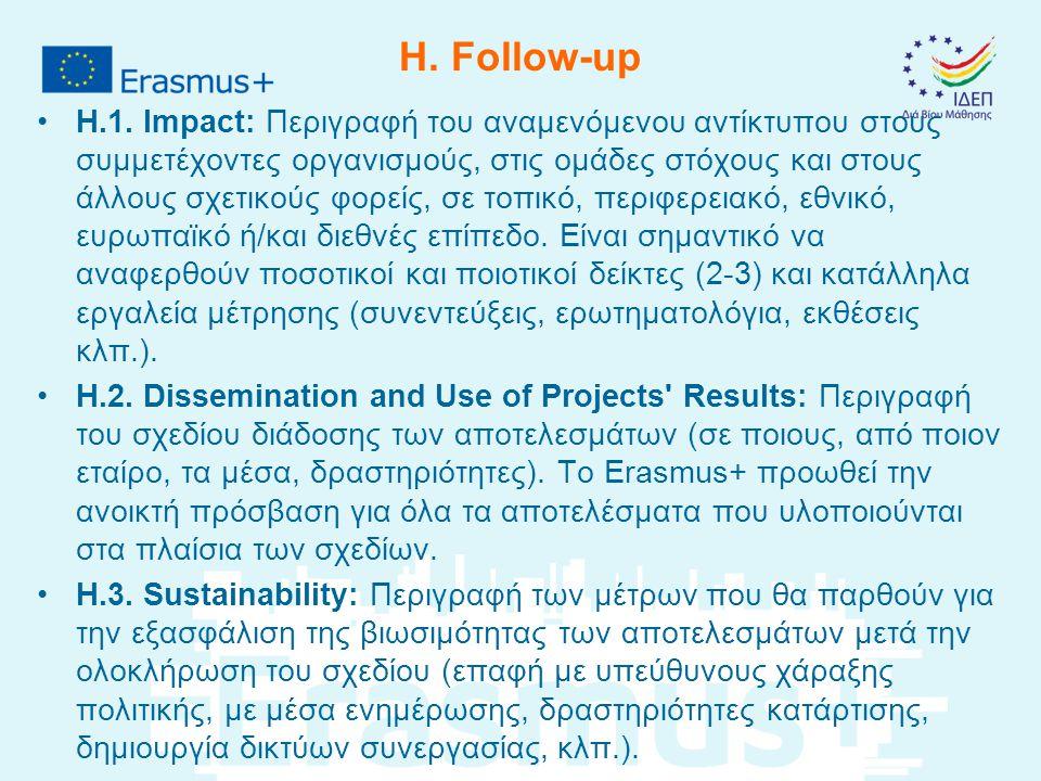 H. Follow-up H.1. Impact: Περιγραφή του αναμενόμενου αντίκτυπου στους συμμετέχοντες οργανισμούς, στις ομάδες στόχους και στους άλλους σχετικούς φορείς