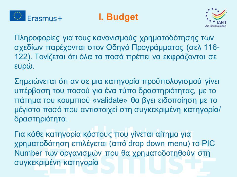 I. Budget Πληροφορίες για τους κανονισμούς χρηματοδότησης των σχεδίων παρέχονται στον Οδηγό Προγράμματος (σελ 116- 122). Τονίζεται ότι όλα τα ποσά πρέ