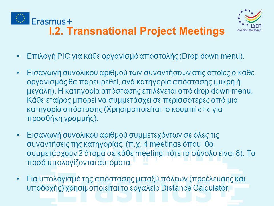 I.2. Transnational Project Meetings Επιλογή PIC για κάθε οργανισμό αποστολής (Drop down menu). Εισαγωγή συνολικού αριθμού των συναντήσεων στις οποίες