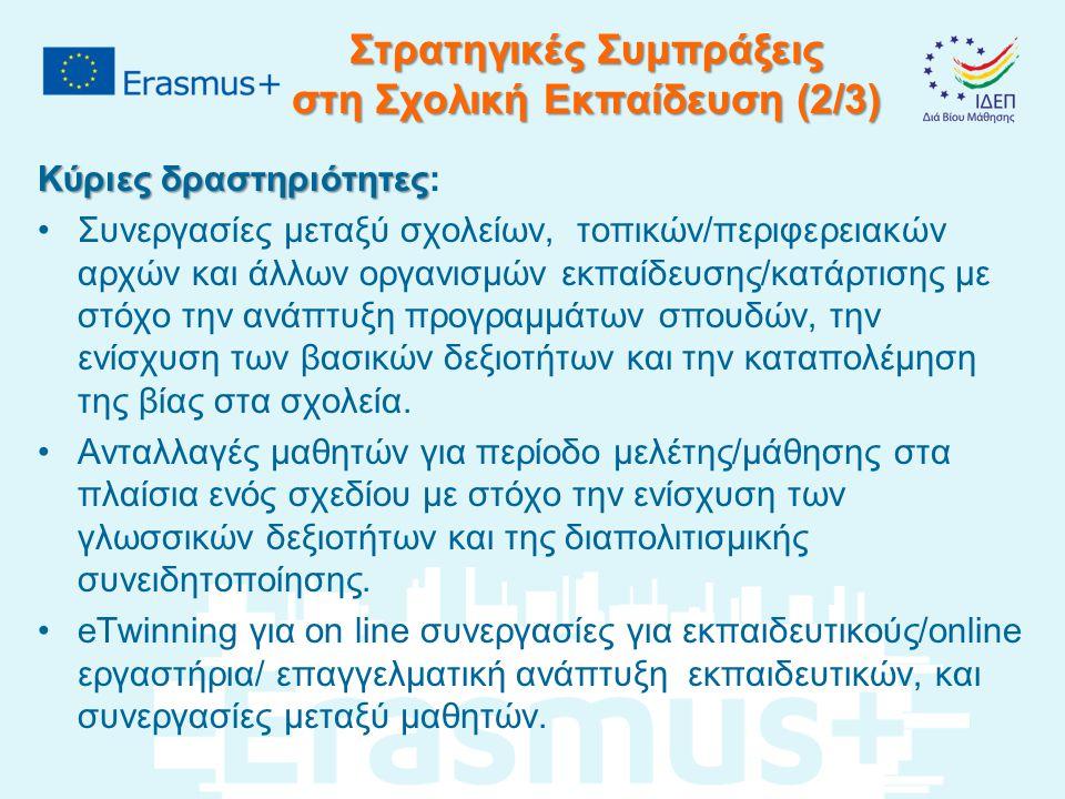 Στρατηγικές Συμπράξεις στη Σχολική Εκπαίδευση (2/3) Κύριες δραστηριότητες Κύριες δραστηριότητες: Συνεργασίες μεταξύ σχολείων, τοπικών/περιφερειακών αρ
