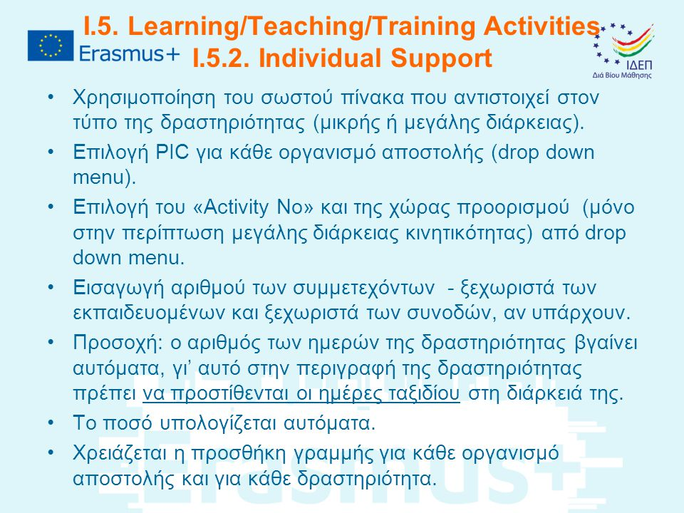 I.5.Learning/Teaching/Training Activities I.5.2.