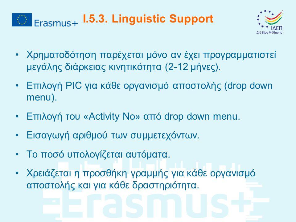 I.5.3. Linguistic Support Χρηματοδότηση παρέχεται μόνο αν έχει προγραμματιστεί μεγάλης διάρκειας κινητικότητα (2-12 μήνες). Επιλογή PIC για κάθε οργαν