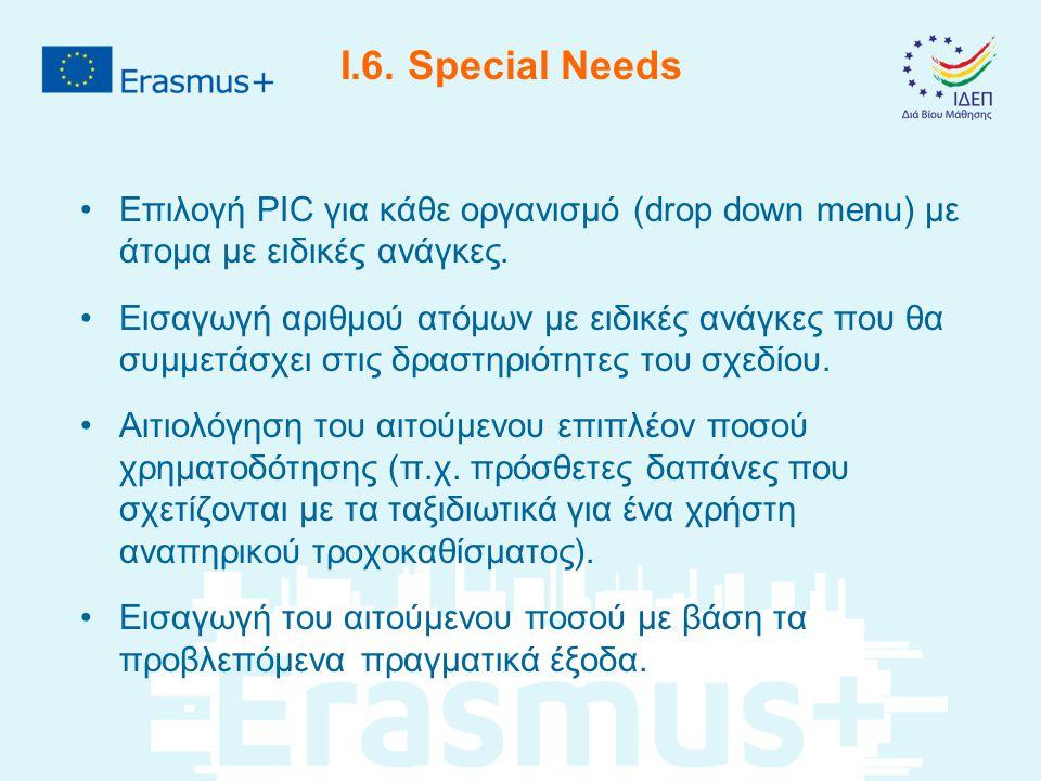 I.6. Special Needs Επιλογή PIC για κάθε οργανισμό (drop down menu) με άτομα με ειδικές ανάγκες. Εισαγωγή αριθμoύ ατόμων με ειδικές ανάγκες που θα συμμ
