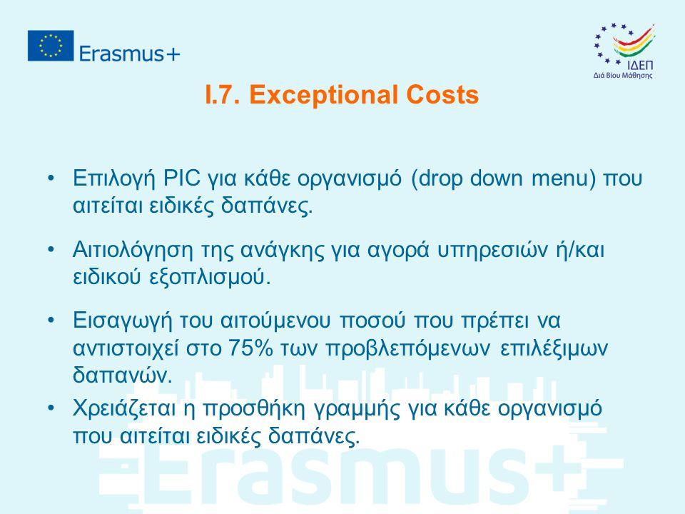 I.7. Exceptional Costs Επιλογή PIC για κάθε οργανισμό (drop down menu) που αιτείται ειδικές δαπάνες. Αιτιολόγηση της ανάγκης για αγορά υπηρεσιών ή/και