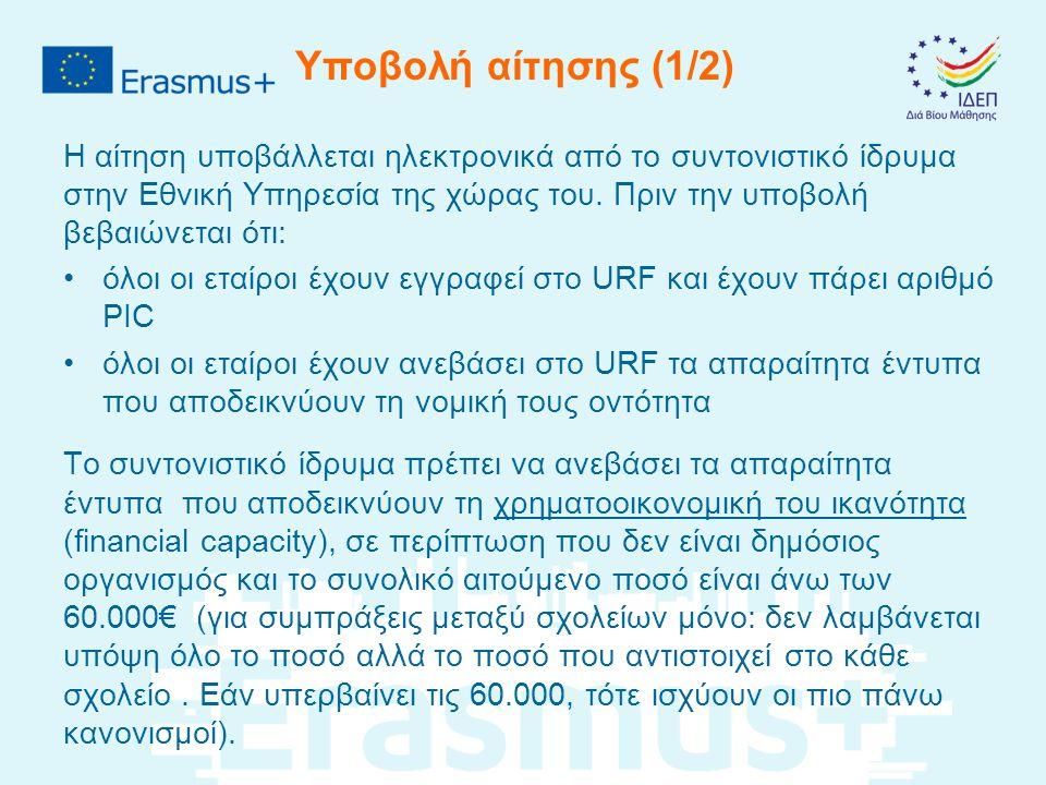 Υποβολή αίτησης (1/2) Η αίτηση υποβάλλεται ηλεκτρονικά από το συντονιστικό ίδρυμα στην Εθνική Υπηρεσία της χώρας του. Πριν την υποβολή βεβαιώνεται ότι