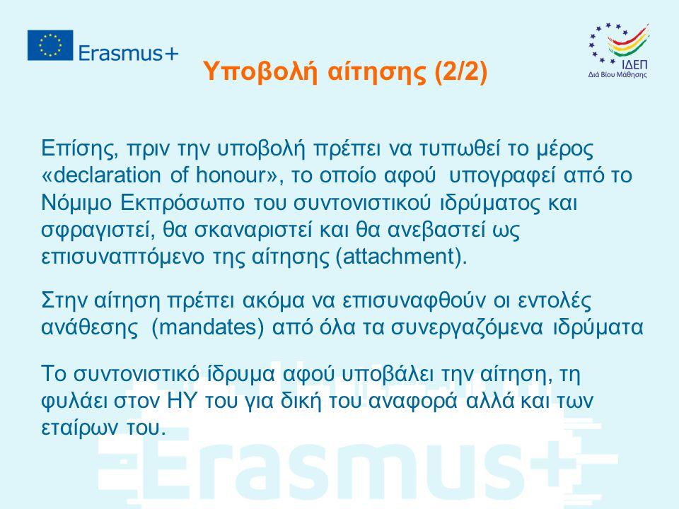 Υποβολή αίτησης (2/2) Επίσης, πριν την υποβολή πρέπει να τυπωθεί το μέρος «declaration of honour», το οποίο αφού υπογραφεί από το Νόμιμο Εκπρόσωπο του