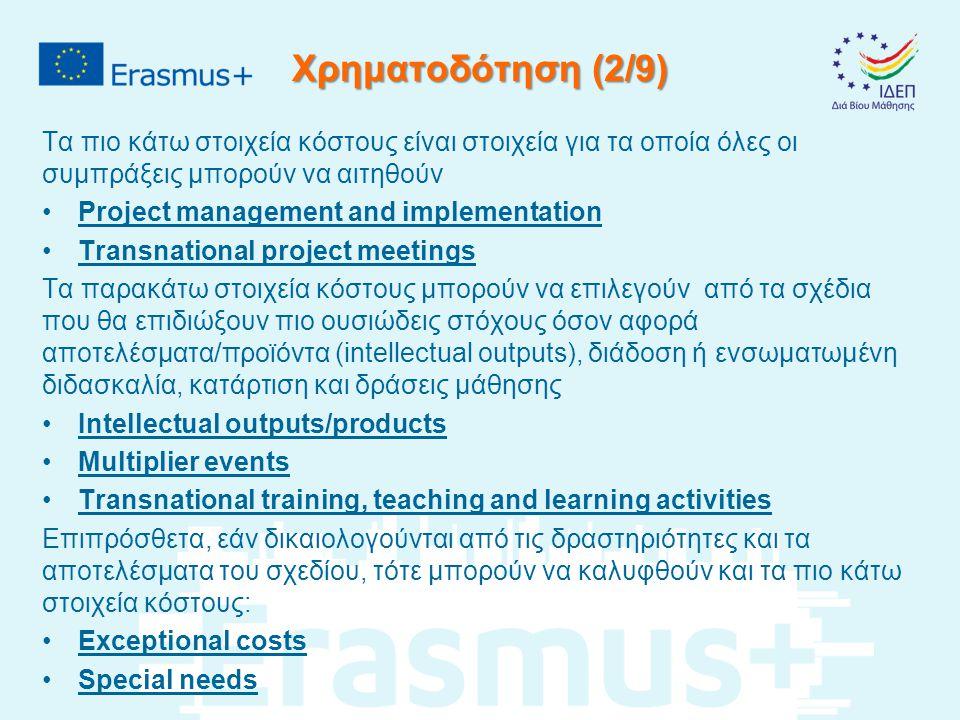 Χρηματοδότηση (2/9) Τα πιο κάτω στοιχεία κόστους είναι στοιχεία για τα οποία όλες οι συμπράξεις μπορούν να αιτηθούν Project management and implementat