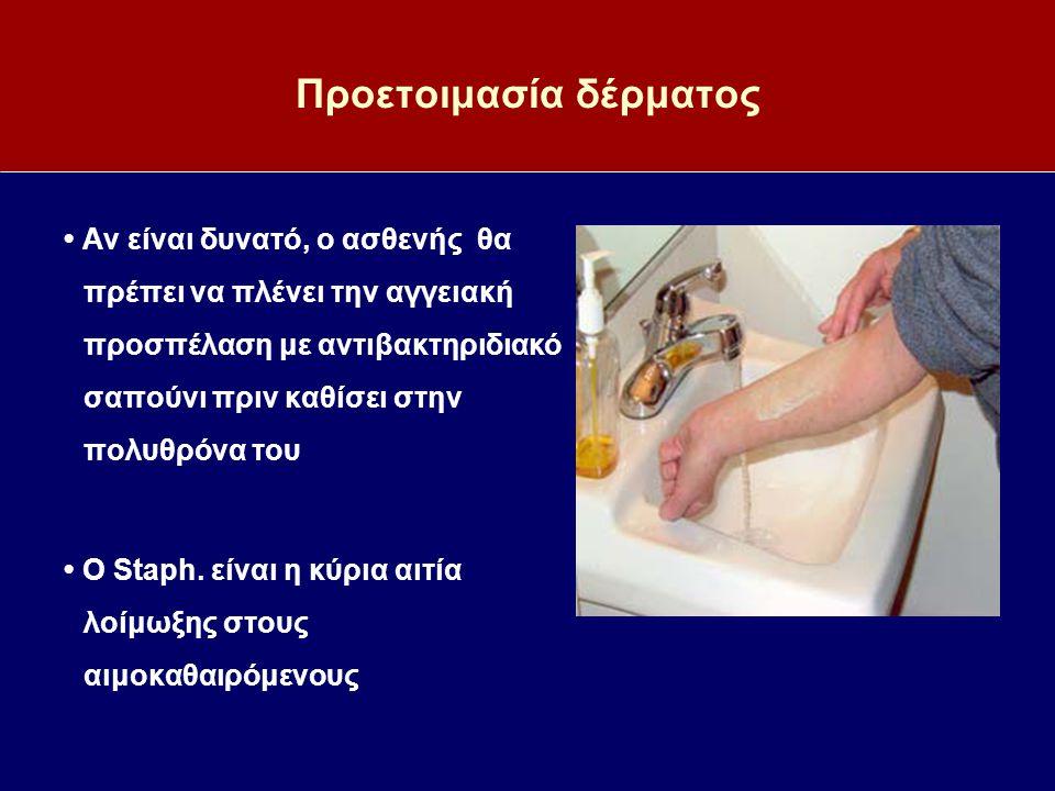 Προετοιμασία δέρματος Αν είναι δυνατό, ο ασθενής θα πρέπει να πλένει την αγγειακή προσπέλαση με αντιβακτηριδιακό σαπούνι πριν καθίσει στην πολυθρόνα τ