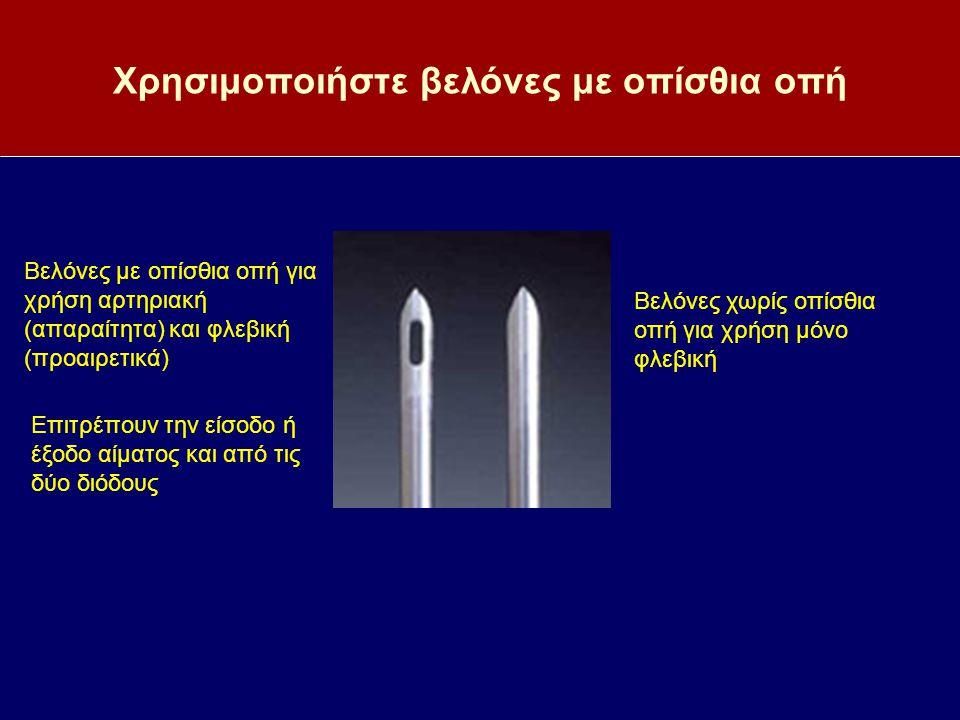 Χρησιμοποιήστε βελόνες με οπίσθια οπή Βελόνες με οπίσθια οπή για χρήση αρτηριακή (απαραίτητα) και φλεβική (προαιρετικά) Βελόνες χωρίς οπίσθια οπή για