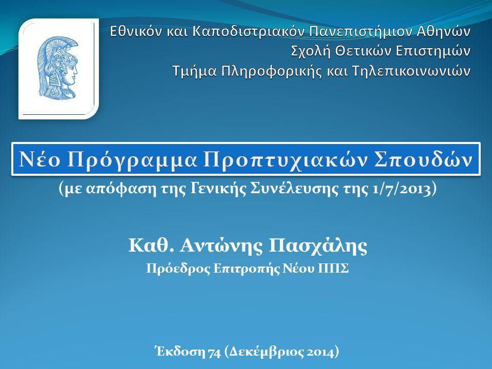 (με απόφαση της Γενικής Συνέλευσης της 1/7/2013) Καθ. Αντώνης Πασχάλης Πρόεδρος Επιτροπής Νέου ΠΠΣ Έκδοση 74 (Δεκέμβριος 2014)