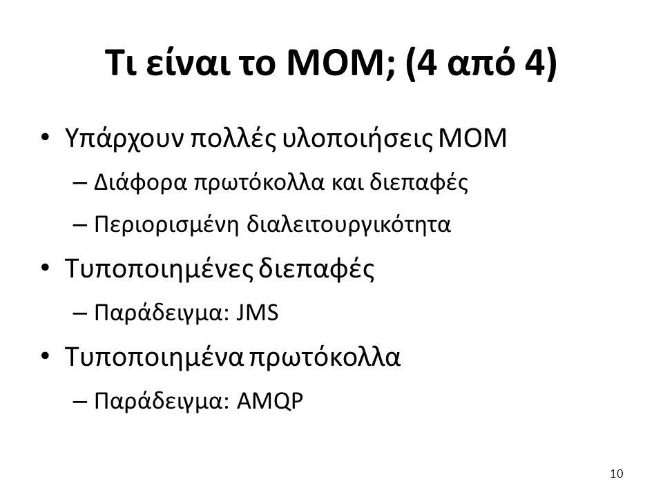 Τι είναι το MOM; (4 από 4) Υπάρχουν πολλές υλοποιήσεις MOM – Διάφορα πρωτόκολλα και διεπαφές – Περιορισμένη διαλειτουργικότητα Τυποποιημένες διεπαφές – Παράδειγμα: JMS Τυποποιημένα πρωτόκολλα – Παράδειγμα: AMQP 10