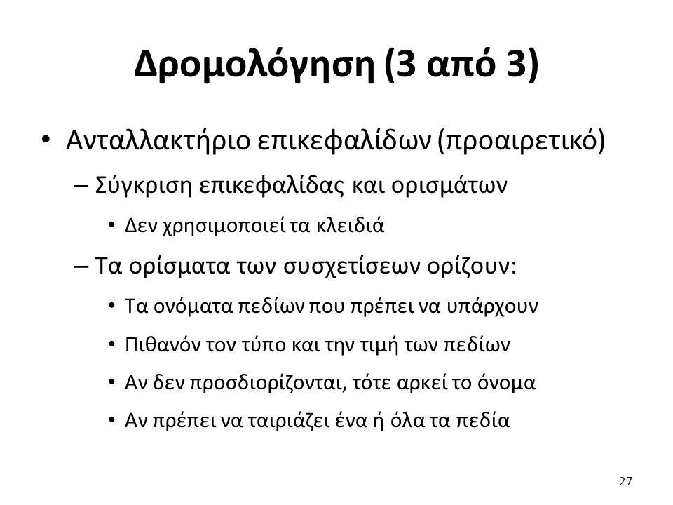Δρομολόγηση (3 από 3) Ανταλλακτήριο επικεφαλίδων (προαιρετικό) – Σύγκριση επικεφαλίδας και ορισμάτων Δεν χρησιμοποιεί τα κλειδιά – Τα ορίσματα των συσχετίσεων ορίζουν: Τα ονόματα πεδίων που πρέπει να υπάρχουν Πιθανόν τον τύπο και την τιμή των πεδίων Αν δεν προσδιορίζονται, τότε αρκεί το όνομα Αν πρέπει να ταιριάζει ένα ή όλα τα πεδία 27