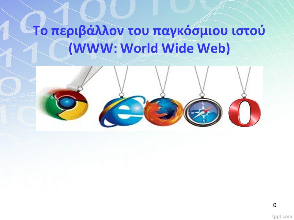 Το περιβάλλον του παγκόσμιου ιστού (WWW: World Wide Web) 0