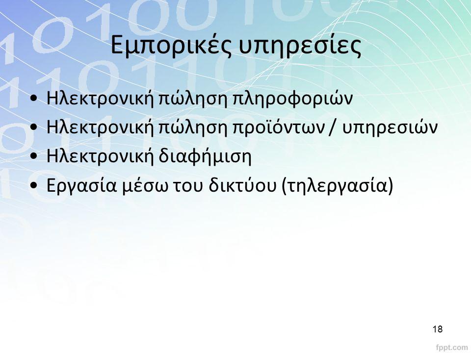 Εμπορικές υπηρεσίες Ηλεκτρονική πώληση πληροφοριών Ηλεκτρονική πώληση προϊόντων / υπηρεσιών Ηλεκτρονική διαφήμιση Εργασία μέσω του δικτύου (τηλεργασία