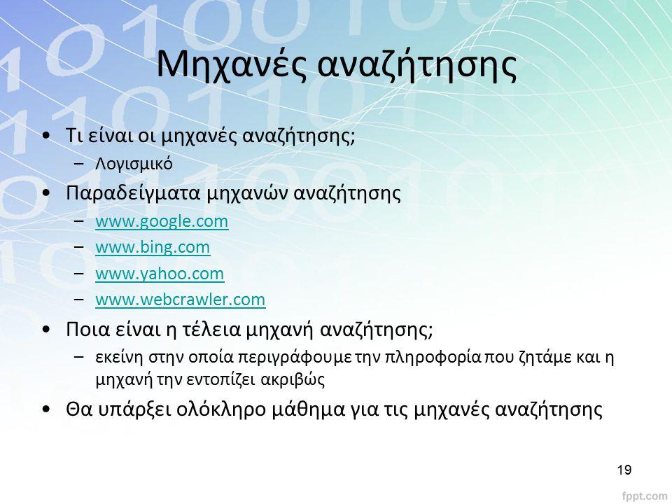 Μηχανές αναζήτησης Τι είναι οι μηχανές αναζήτησης; –Λογισμικό Παραδείγματα μηχανών αναζήτησης –www.google.comwww.google.com –www.bing.comwww.bing.com