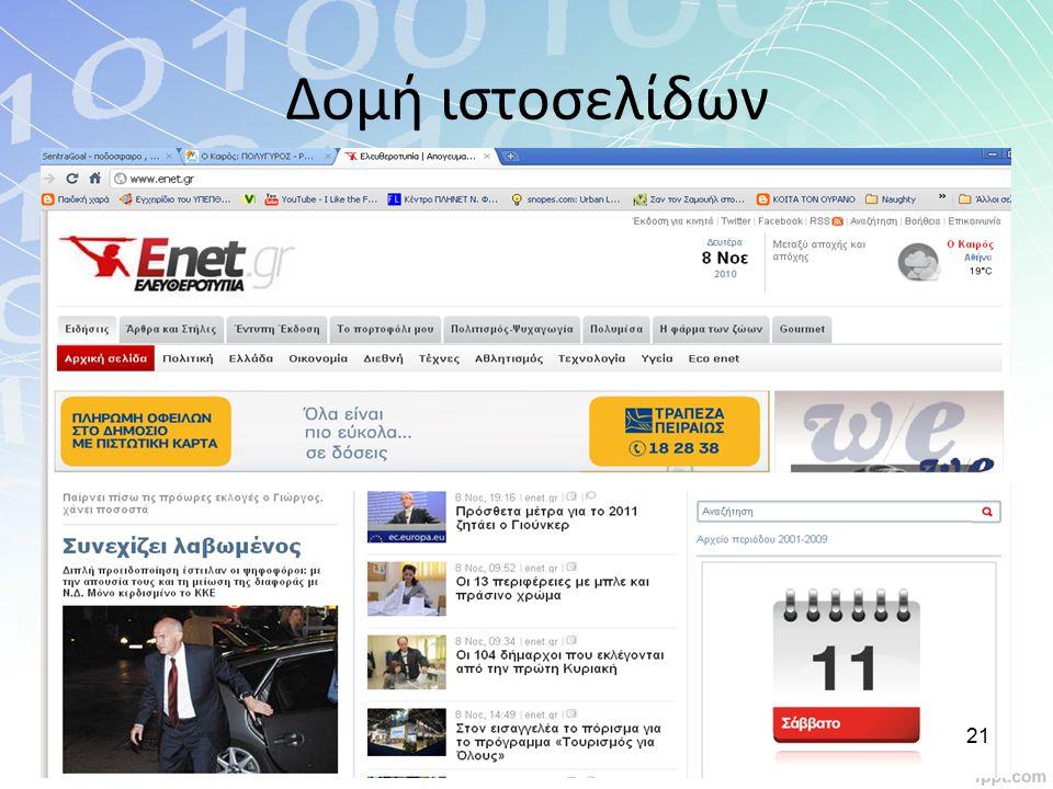 Δομή ιστοσελίδων 21