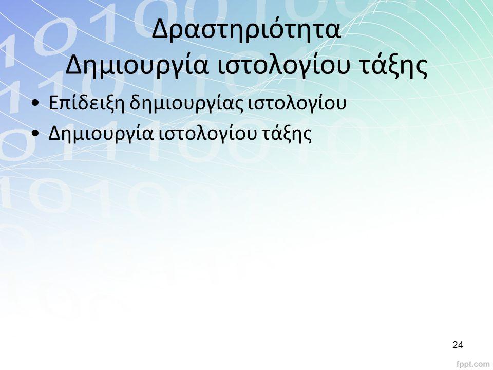 Δραστηριότητα Δημιουργία ιστολογίου τάξης Επίδειξη δημιουργίας ιστολογίου Δημιουργία ιστολογίου τάξης 24