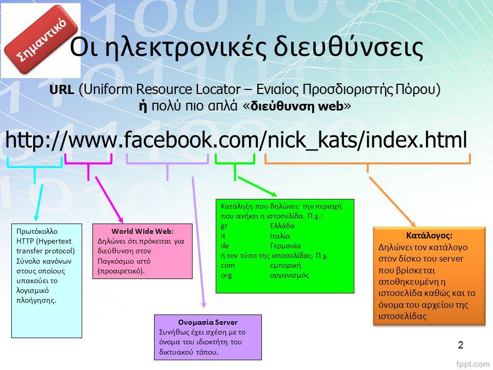 Σημαντικό Οι ηλεκτρονικές διευθύνσεις URL (Uniform Resource Locator – Ενιαίος Προσδιοριστής Πόρου) ή πολύ πιο απλά « διεύθυνση web » http://www.facebo
