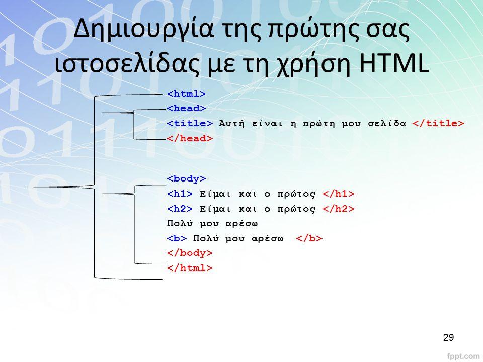 Δημιουργία της πρώτης σας ιστοσελίδας με τη χρήση HTML Αυτή είναι η πρώτη μου σελίδα Είμαι και ο πρώτος Πολύ μου αρέσω 29