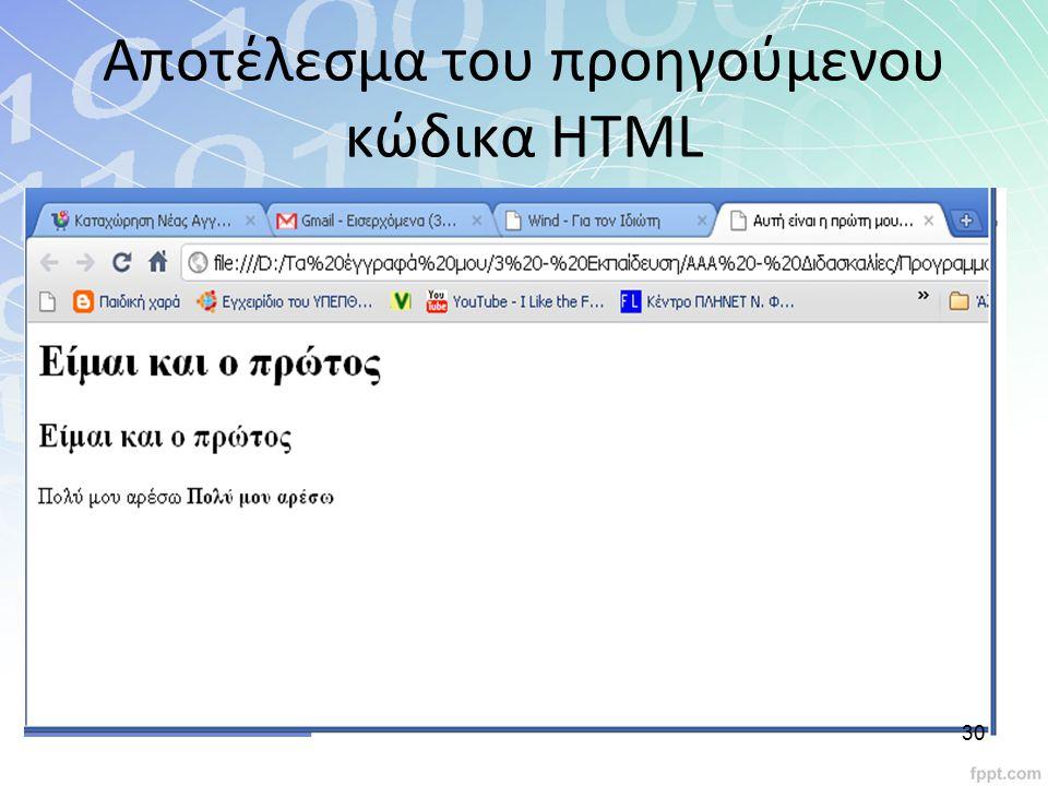 Αποτέλεσμα του προηγούμενου κώδικα HTML 30