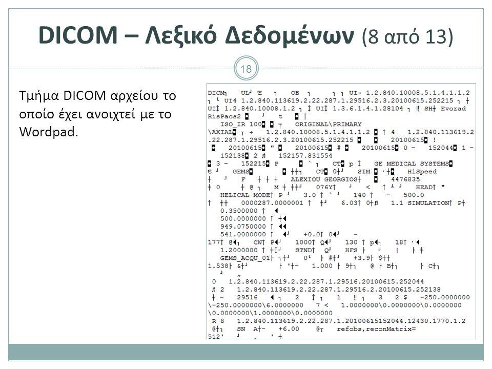 18 DICOM – Λεξικό Δεδομένων (8 από 13) Τμήμα DICOM αρχείου το οποίο έχει ανοιχτεί με το Wordpad.