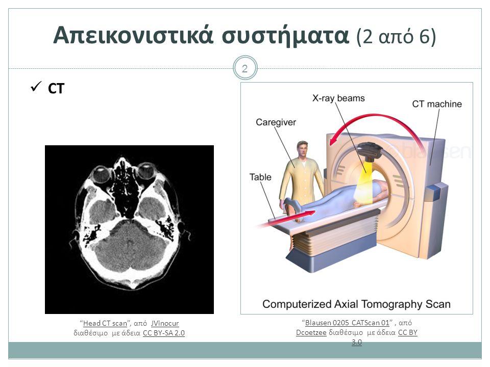 3 Απεικονιστικά συστήματα (3 από 6) MRI MRI-Philips , από Ainali διαθέσιμο με άδεια CC BY 3.0MRI-PhilipsAinaliCC BY 3.0 MRI brain , από Fastfission διαθέσιμο ως κοινό κτήμαMRI brainFastfission