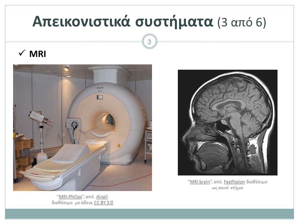 """3 Απεικονιστικά συστήματα (3 από 6) MRI """"MRI-Philips"""", από Ainali διαθέσιμο με άδεια CC BY 3.0MRI-PhilipsAinaliCC BY 3.0 """"MRI brain"""", από Fastfission"""