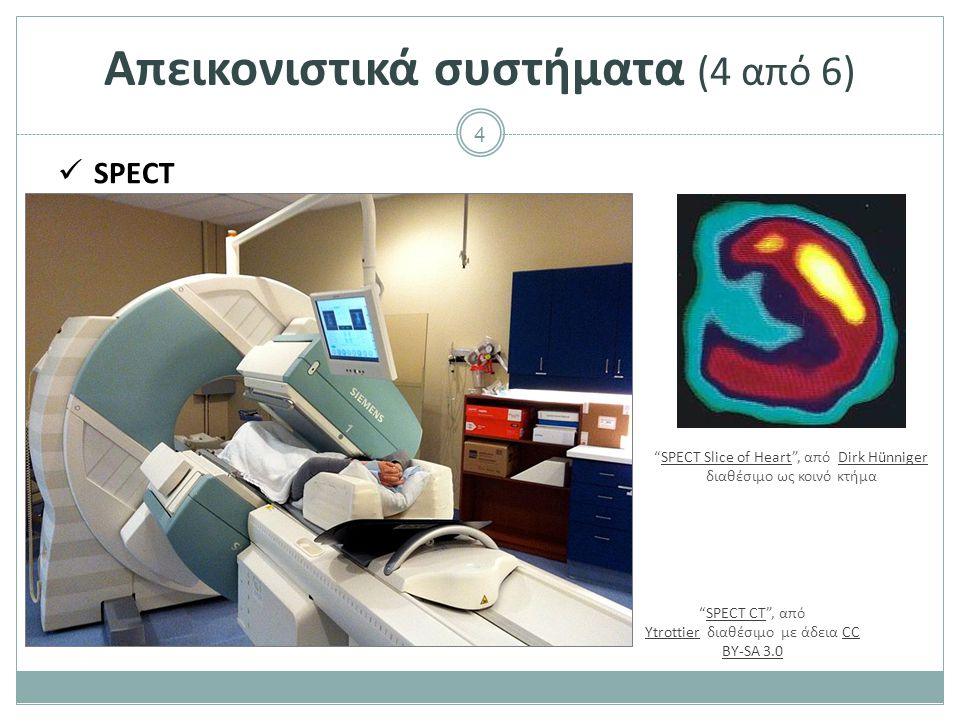"""4 Απεικονιστικά συστήματα (4 από 6) SPECT """"SPECT Slice of Heart"""", από Dirk Hünniger διαθέσιμο ως κοινό κτήμαSPECT Slice of HeartDirk Hünniger """"SPECT C"""