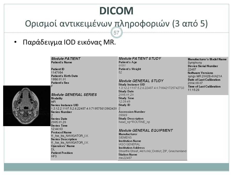 57 DICOM Ορισμοί αντικειμένων πληροφοριών (3 από 5) Παράδειγμα IOD εικόνας MR.