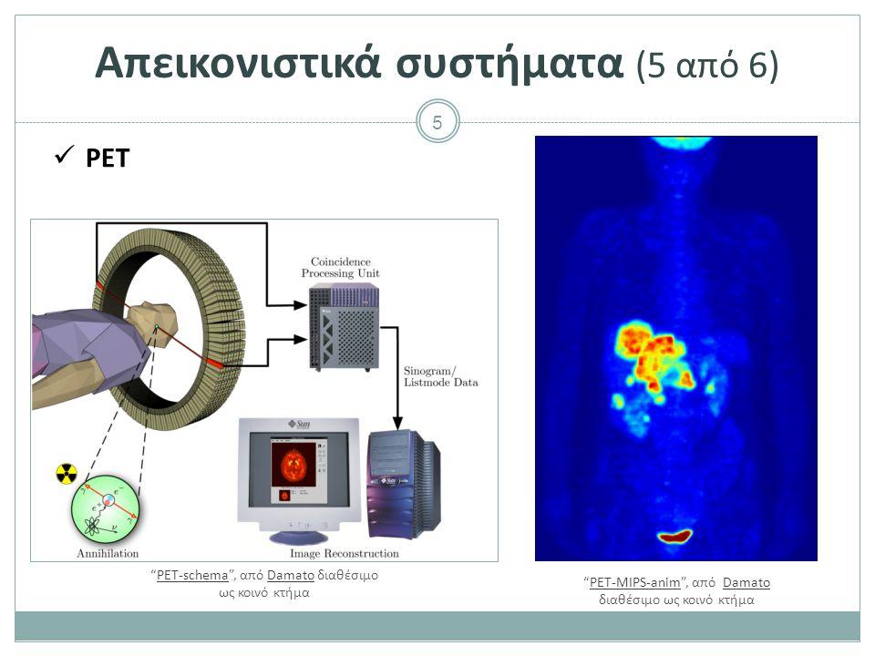 """5 Απεικονιστικά συστήματα (5 από 6) PET """"PET-schema"""", από Damato διαθέσιμο ως κοινό κτήμαPET-schemaDamato """"PET-MIPS-anim"""", από Damato διαθέσιμο ως κοι"""