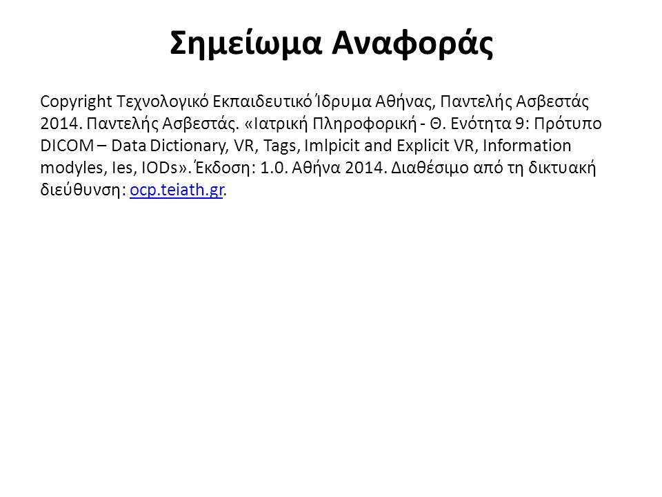 Σημείωμα Αναφοράς Copyright Τεχνολογικό Εκπαιδευτικό Ίδρυμα Αθήνας, Παντελής Ασβεστάς 2014. Παντελής Ασβεστάς. «Ιατρική Πληροφορική - Θ. Ενότητα 9: Πρ